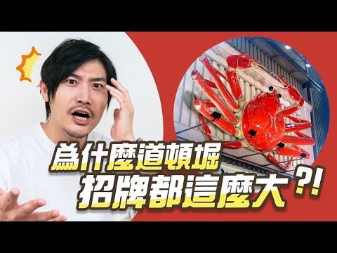道頓堀的招牌為什麼這麼大?5個大阪冷知識集合!|吉田社長交朋友