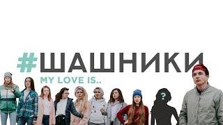 Therr Maitz feat. ШАШНИКИ - My love is ANIMATSYIA