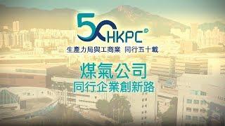 生產力局 x 煤氣公司 - 廿載合作同行企業創新路