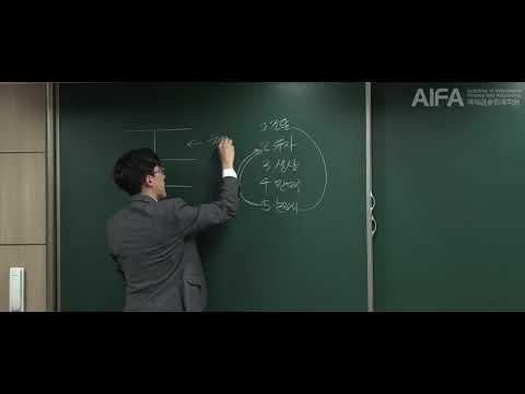 (AIFA) 2018년 AICPA Financial Management  (재무관리)_지한송 회계사