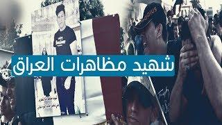 تشيع شهيد المظاهرات  شهيد ساحة التحرير الشهيد علي القره غلي شوف اصدقاء شسووا