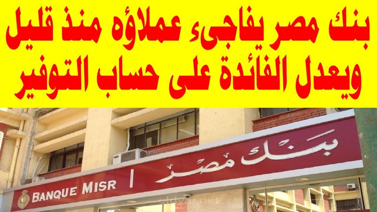 بنك مصر يفاجىء عملاؤه منذ قليل ويعدل الفائدة على حساب التوفير