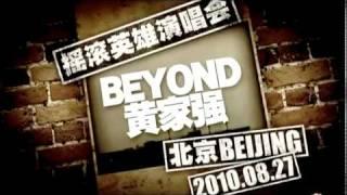 怒放摇滚英雄演唱会宣传片 - 北京站  上海站