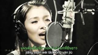 ซับไทย OST Nirvana in Fire《琅琊榜》หลางหยาป่าง ll 红颜旧รากเหง้าเก่าแก่   Liu Tao