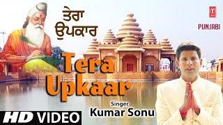 TERA UPKAAR I Punjabi Devi Bhajan I KUMAR SONU I New Latest Full HD Song