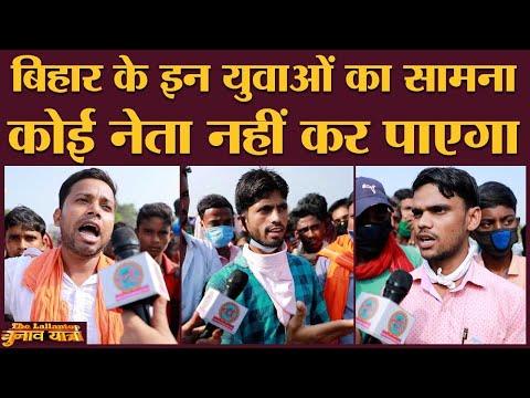 Nitish Kumar की Munger Rally में आए Youths ने क्या कहा? | Bihar Election 2020
