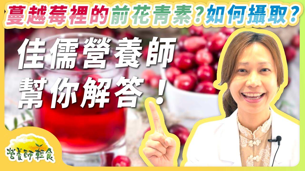 蔓越莓裡的前花青素如何攝取?|蔓越莓|營養師輕食