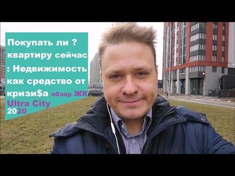 Новостройки СПб — Как купить квартиру — инвестиции в Недвижимость СПб Обзор ЖК Ультра Сити