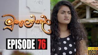 Muthulendora | Episode 76 28th July 2020 Thumbnail