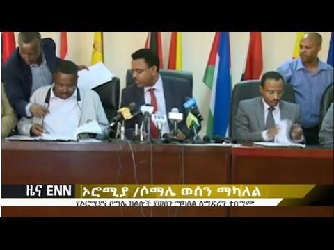 Ethiopia: Oromia and Somali regions agree to solve border area dispute -  ENN News