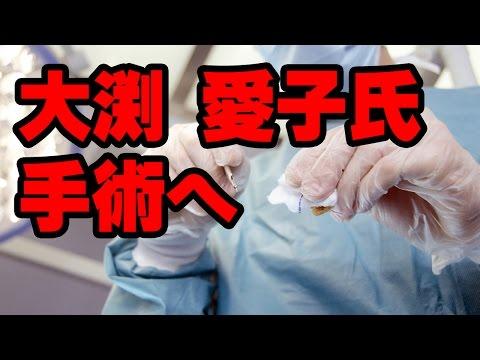 【どんな病気?】大渕 愛子弁護士が「子宮頚部高度異形成」で手術