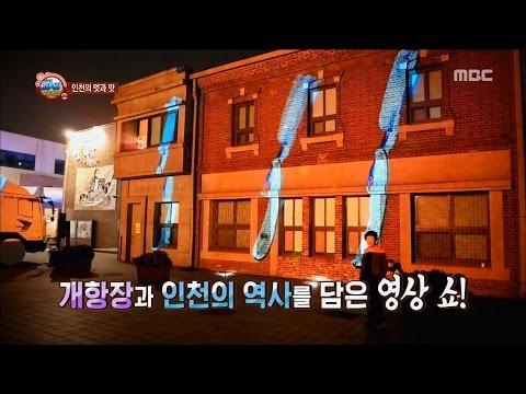 [Power Magazine] Incheon Festival : Culture Night 다채로운 볼거리가 가득! '인천 개항장 밤마실' 20161007