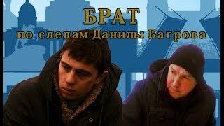 Брат/ По следам Данилы Багрова