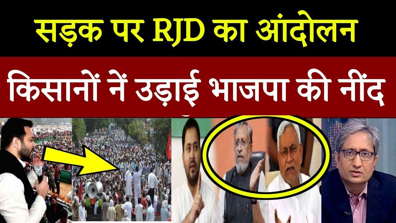 सड़क पर RJD का आंदोलन। Bihar election result, बिहार चुनाव, tejaswi yadav news, Congress, Kanhaiya