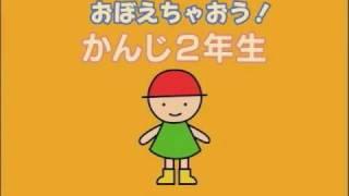 【商品タイトル】おぼえちゃおう!かんじ2年生 小学校2年生で習う漢字...