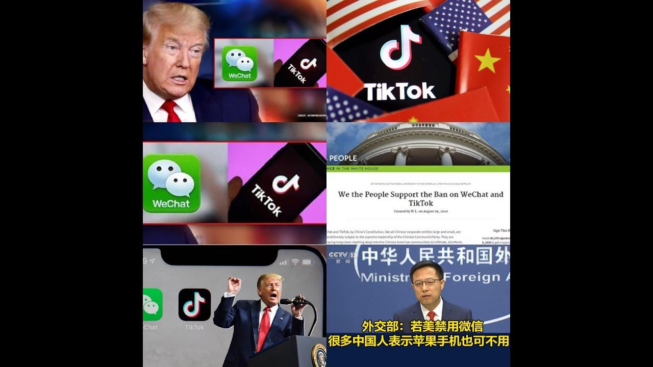 微信/抖音在美禁用之争论 20200927