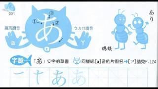 絕對好學日語五十音~清音濁音半濁音拗音
