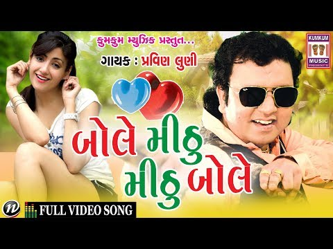 Pravin Luni Song | Bole Mithu Mithu Bolea | Popular Gujarati Song | Jinal Raval, Chandni Patel