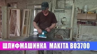 Шлифмашинка Makita BO 3700