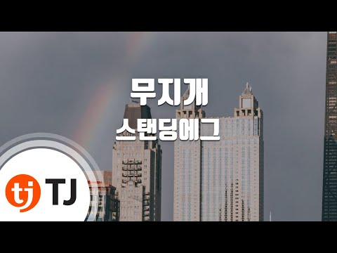 [TJ노래방] 무지개 - 스탠딩에그(Feat.윤닭)(Standing Egg) / TJ Karaoke
