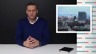 Обращение Навального к жителям Перми (18.11.17)
