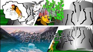 이솝우화   사자와 염소