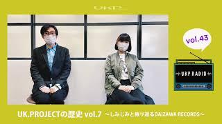 【UKPラジオ】vol.43:UK.PROJECTの歴史 vol.7 〜しみじみと振り返るDAIZAWA RECORDS〜