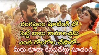 Rangasthalam Unseen Making Video #RangasthalamM...