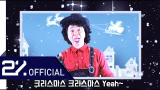 박성호 (Park Sung-Ho) - 천사들의 요들 (Angels We Have Heard On High) #Official MV