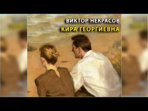 Кира Георгиевна, Виктор