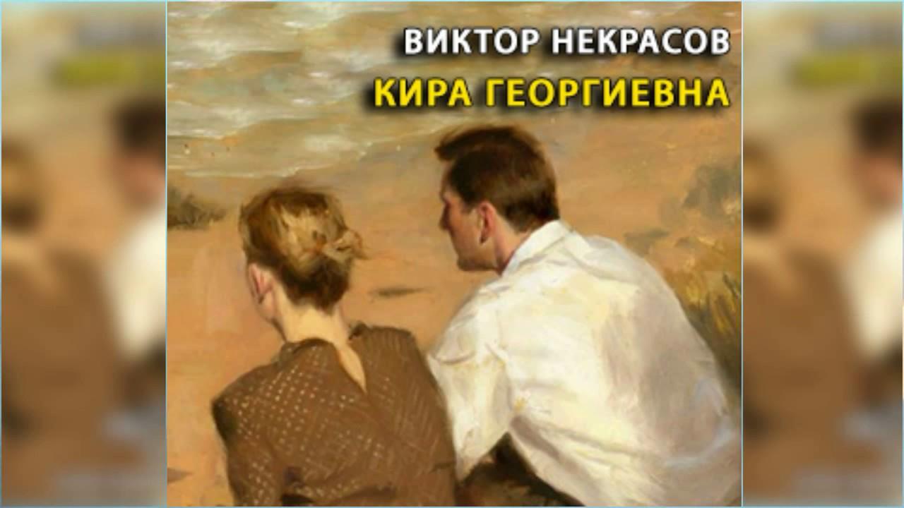 Кира Георгиевна, Виктор Некрасов радиоспектакль слушать онлайн