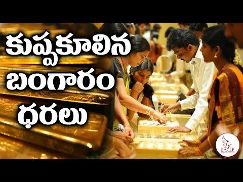 కుప్పకూలిన బంగారం ధరలు | Gold Rates Fall Down | Silver Rates | India | Eagle Media Works