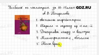 Геометрия 10-11 класс Погорелов
