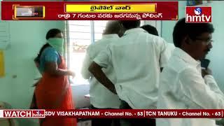 60% పోలింగ్ నమోదు | Nagarjuna Sagar Bypoll Elections | hmtv News
