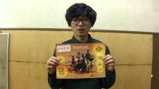 2014年3月18日(火)19:30~ 赤坂RED/THEATERで公演する舞台「STAND BY」...