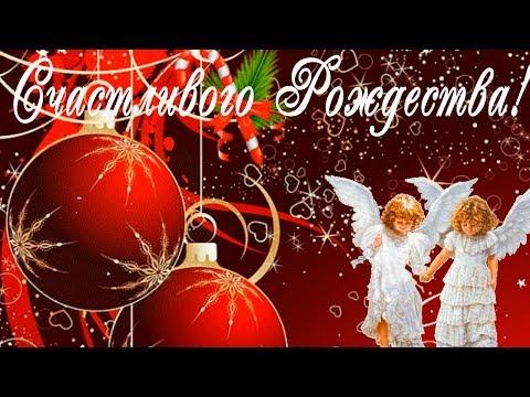 С Рождеством Христовым 2020! Красивое душевное поздравление с Рождеством Христовым!