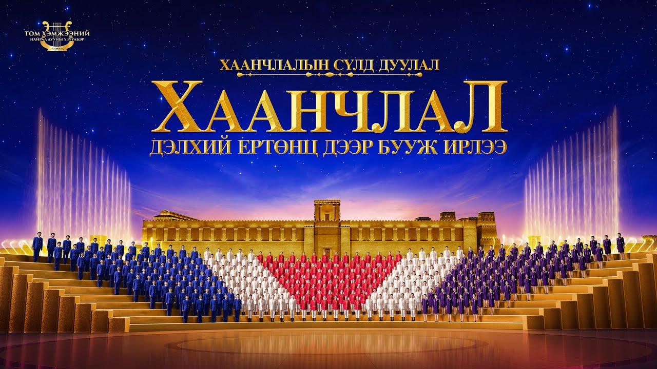 """Найрал дуу""""Хаанчлалын сүлд дуулал: Хаанчлал дэлхий ертөнц дээр бууж ирлээ""""   Бүрэн хэмжээний трейлер"""