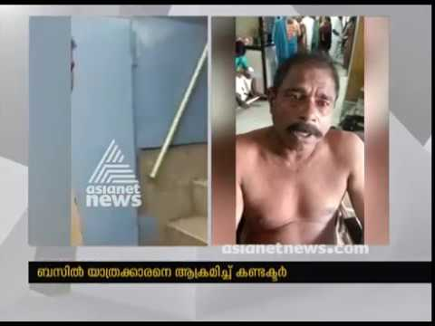 KSRTC Bus Conductor attcked passenger at Thampanoor , Trivandrum