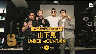 Download lagu 【MV】 Retroll Hip Hop - 山下見 Under Mountain  (We Are HKers LIVE version)