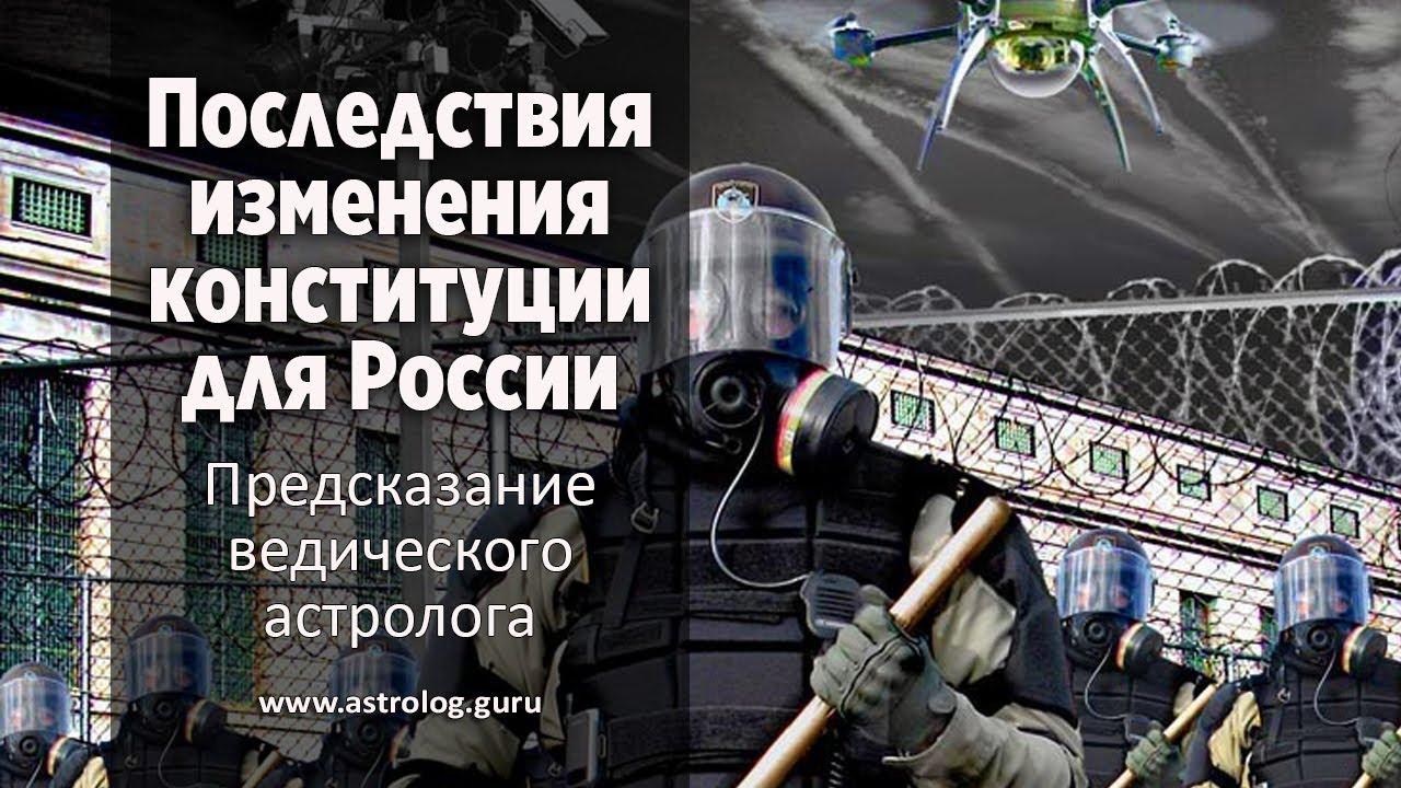 Последствия изменения конституции для России (1 июля 2020). Предсказание астролога на ближайшие годы