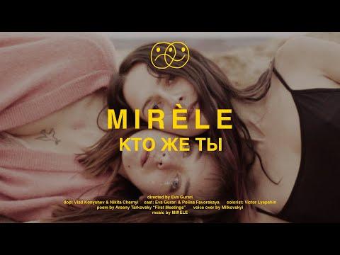 Смотреть клип Mirèle - Кто Же Ты