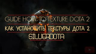 How to install textures to Dota 2 - Guide, не работает имба страта