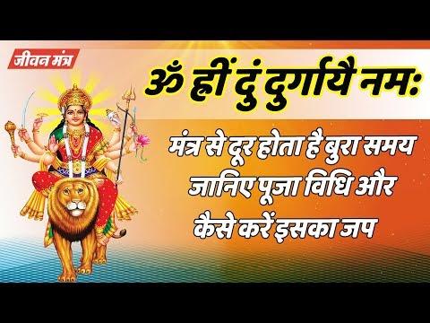 Navratri Special : दुं दुर्गायै नम: मंत्र से दूर होता है बुरा समय, जानिए पूजा विधि और कैसे करें जप