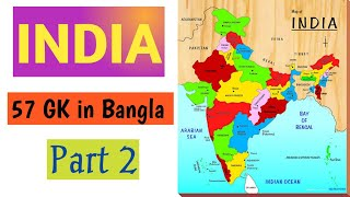 #Competitive #Examination - General Knowledge about India - Part 2
