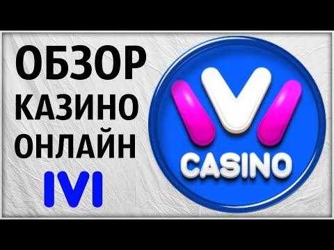 Обзор Казино IVI. Проверка лицензии игровых автоматов онлайн ИВИ. Отзыв. Бонусы. Гаминаторы