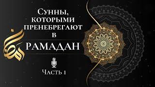 Оставленные сунны в Рамадан. Часть 1 [ОЗВУЧКА] | Шейх Альбани