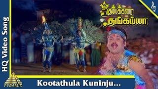 Kootathula Kuninju Video Song  Kumbakarai Thangaiah Movie Songs   Prabhu  Kanaka Pyramid Music
