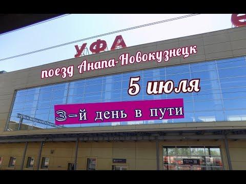 Поезд Анапа-Новокузнецк  (день 3)