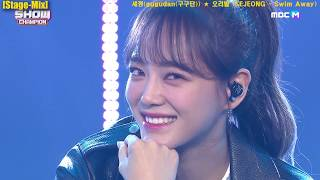 ?[Stage-Mix] 세정(gugudan(구구단)) ★ 오리발 (SEJEONG - Swim Away)