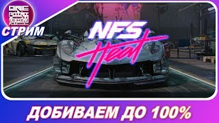 Need For Speed: Heat (XBOX ONE X) - Добиваем игру до 100%, Прыжки, радары, дрифт зоны